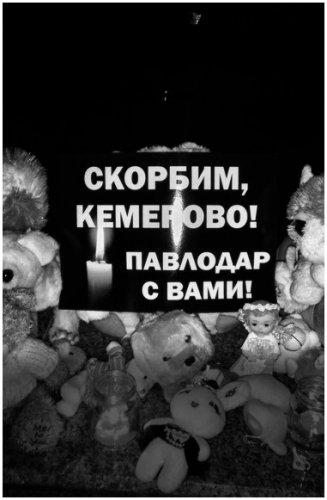 #Скорбим
