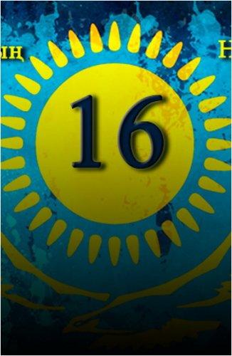 Программа празднования Дня Независимости Республики Казахстан в Павлодаре