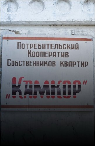 В Павлодаре планируют ввести единый тариф для всех КСК