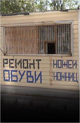 Отвоевать сапожную мастерскую в центре Павлодара помогли в Палате предпринимателей