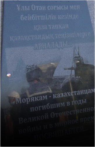 Единственная в Казахстане стела памяти погибшим морякам установлена в Аксу