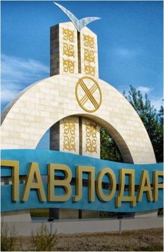 Переименуют ли Павлодар и село Павлодарское в ближайшее время?